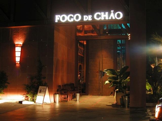 高級シュラスコレストラン「フォゴ・デ・チャオ」