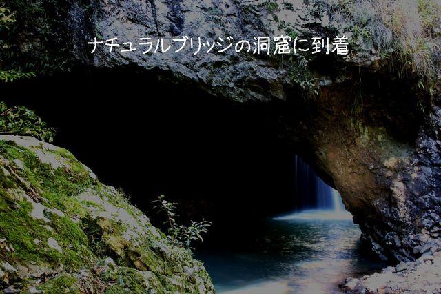 洞窟に到着