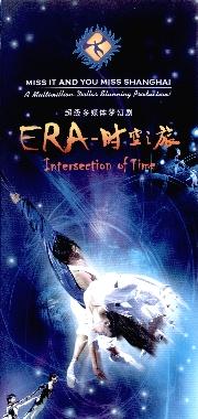 上海馬劇城「ERA / 時空の旅」