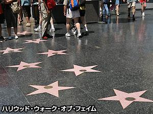 ハリウッド・ウォーク・オブ・フェイム