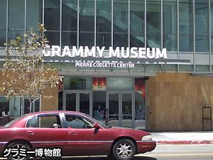 グラミー博物館