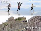 ウユニ塩湖&マチュピチュ4日間 [ラパス発着/航空券+ウユニ1泊&クスコ2泊+ツアー/日本語ガイド]