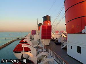 豪華客船クィーンメリー号でのディナーと空からセスナ機で夜景遊覧飛行