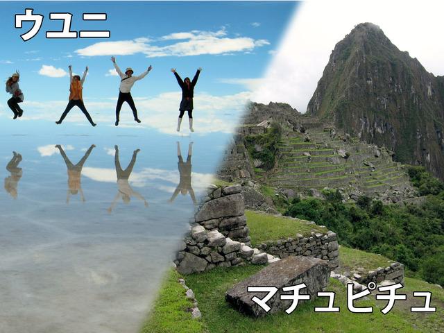 クスコ、マチュピチュ&ウユニ塩湖5日間 [リマ発ウユニで終了/航空券+クスコ2泊&ウユニ2泊+ツアー/英語+スペインまたは日本語]