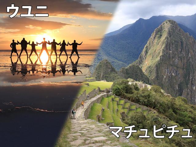 ウユニ塩湖&マチュピチュ弾丸8日間 [成田発 - 全行程航空機利用 / 英語・ドライバーのみ] ※燃料込み