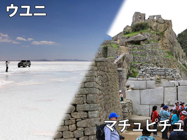 ウユニ塩湖&マチュピチュ8日間 [成田発 - 全行程航空機利用 / 日本語現地ツアー付] ※燃料込み