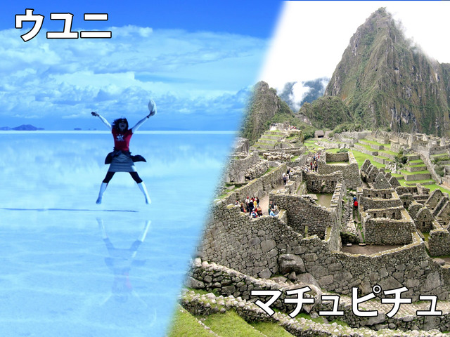 ウユニ塩湖 & マチュピチュ村1泊付 (ワイナピチュ) 日本語ツアー付 7日間 [メキシコシティー 発] ※燃料込み