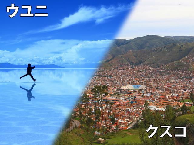 ウユニ塩湖・ラパス& クスコ 9日間フリープラン / 英語・ドライバーのみ [トロント発] ※燃料込み