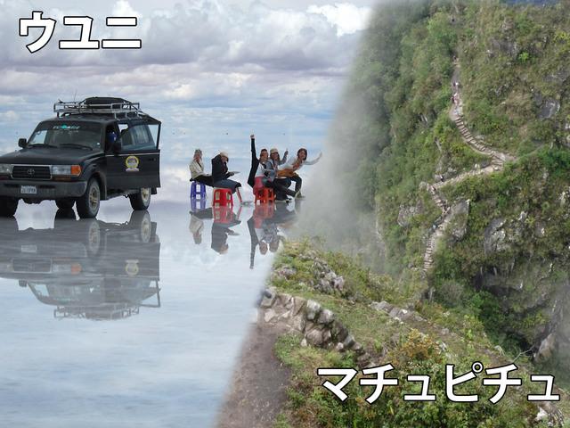 格安ウユニ塩湖往復バス & マチュピチュ 9日間 / 英語・ドライバーのみ [トロント 発] ※燃料込み