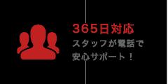 365日対応 スタッフが電話で安心サポート!