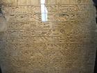 古代エジプトの石碑