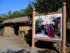 済州島民俗村