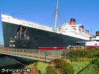 豪華客船クィーンメリー号