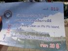 トンサイベイへ到着の際、港使用代20バーツを払います。(ツアーには含まれません。)