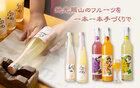 岡山産フルーツを使用したお酒の数々