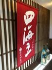 三河の造り酒屋「福井酒造」の酒蔵見学