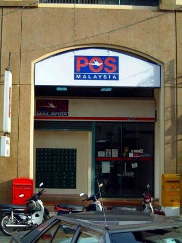 マレーシアの郵便局