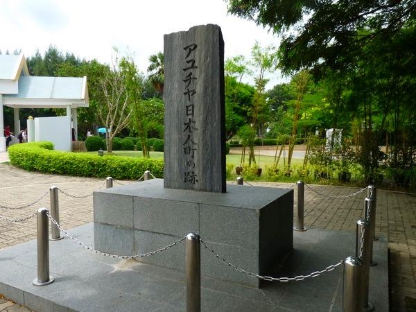 日本人町の記念碑