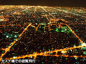 遊覧飛行ではこんなに素敵な夜景が