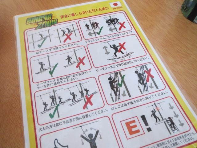 日本人スタッフが不在時の説明書、日本語がうれしい