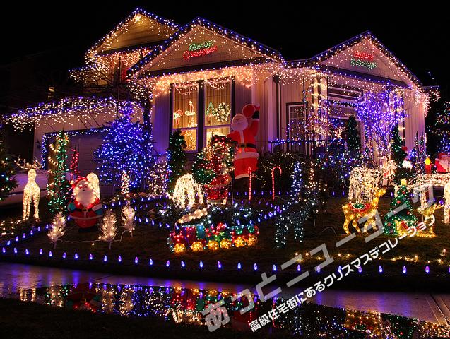 ブルックリン郊外の高級住宅地のクリスマスデコレーション