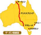 長距離鉄道グレートサザンレールウェイ ザ・ガンでオーストラリアを縦断 - アデレード発
