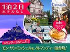 モン・サン・ミッシェル1泊2日観光 【みゅう】
