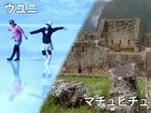 ウユニ塩湖&クスコ&マチュピチュ4日間 [ラパス発着/航空券+ウユニ1泊&クスコ2泊+ツアー/英語+スペインまたは日本語]