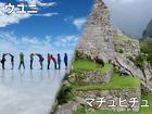 ウユニ塩湖&マチュピチュ4日間 [ラパス発、クスコで終了/航空券+ウユニ1泊&クスコ1泊&マチュピチュ1泊+ツアー+ワイナピチュ入山料/日本語ガイド]