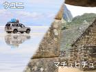 ウユニ塩湖&マチュピチュ12日間 [成田発 - 格安学生・チープ旅行にお勧め / 英語・ドライバーのみ] ※燃料込み