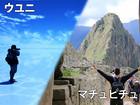 ウユニ塩湖&マチュピチュゆったり10日間 [成田発 - 全行程航空機利用 / 日本語現地ツアー付] ※燃料込み