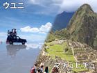 ウユニ塩湖で塩のホテル & 日本語ツアー付 7日間 [フランクフルト発 / ウユニの観光:日本人アシスタントガイド付(12月下旬~3月) またはスペイン語ドライバーのみ(4月~12月下旬)] ※燃料込み