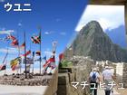 ウユニ塩湖 & マチュピチュ村1泊付 (ワイナピチュ) 日本語ツアー付 9日間 [ロンドン 発] ※燃料込み