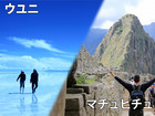 ウユニ塩湖 & マチュピチュ村1泊付 (ワイナピチュ) 日本語ツアー付 7日間 [サンパウロ 発] ※燃料込み