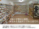 森野サンプル・食品サンプル製作体験と工場見学【大阪府平野区】