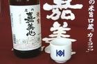 米旨口へのこだわり「嘉美心酒造」酒蔵見学!【岡山県浅口市】