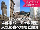 【オンライン体験ツアー】イタリア・バーチャル4都市周遊 各地の人気の食べ物もご紹介 ~フィレンツェ・ローマ・タオルミーナ・ナポリ