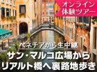 【オンライン体験ツアー】ベネチア裏路地を歩きながら生中継! サン・マルコ広場からリアルト橋へ