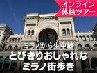 【オンライン体験ツアー】日本語ガイドとLIVEでつなぐ! ミラノのおしゃれ街歩き