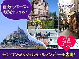 モン・サン・ミッシェル行きバス片道+入場料【みゅう】