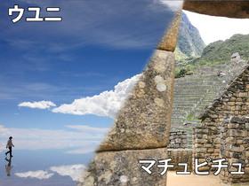 ウユニ塩湖 & マチュピチュ 9日間 / 英語・ドライバーのみ [北京発] ※燃料込み