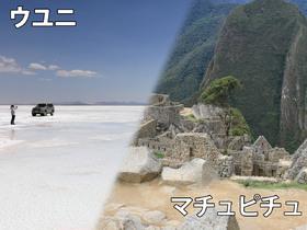 ウユニ塩湖 & マチュピチュ 6日間 / 英語・ドライバーのみ [メキシコシティー 発] ※燃料込み