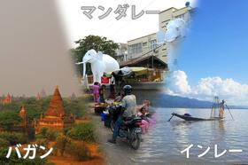 【格安/学生向け】バスで周る!ミャンマー弾丸5日間 [ヤンゴン発、バガン、マンダレー、インレー/ ホテル1泊&車中4泊]