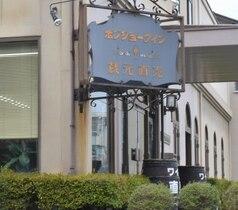 勝沼の老舗ワイナリー「ホンジョーワイン」工場見学【山梨県甲州市】