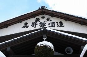 真野鶴の醸造元「尾畑酒造」の酒蔵訪問【新潟県佐渡市】