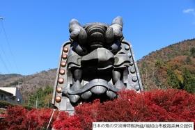 日本の鬼の交流博物館 【京都府福知山市】