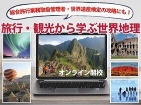世界の地理を学ぶオンラインシリーズ!総合旅行業務取扱管理者資格・世界遺産検定を目指す方にもお勧め【オンライン体験/Zoom利用 】