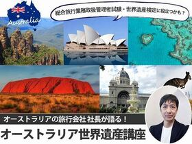 オーストラリアの人気観光スポットと世界遺産をディープに学ぶ!【オンライン体験/Zoom利用/ プライベート催行】