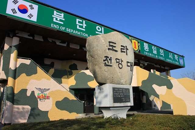 DMZ(非武装地帯)観光 半日午前ツアー