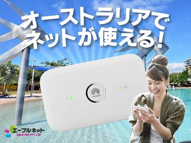 オーストラリア国内用 Pocket WiFi レンタルサービス